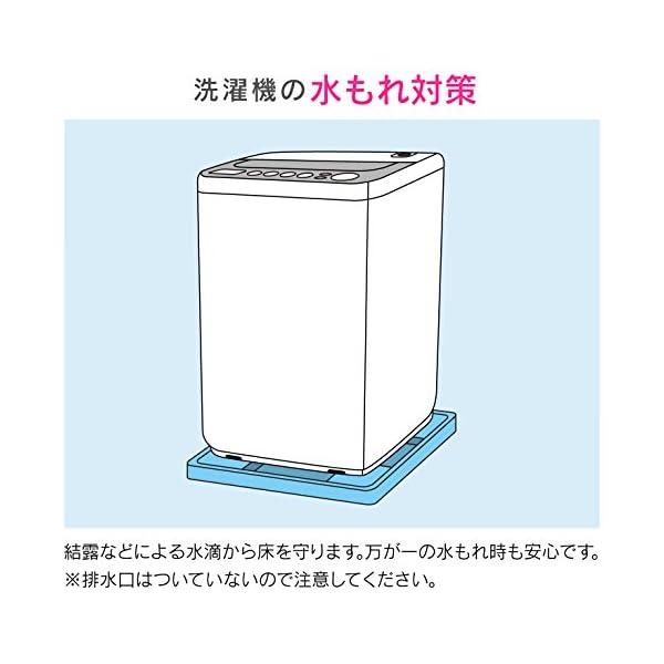 ガオナ これカモ 洗濯機用防水パン 640×6...の紹介画像4