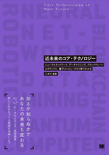 [画像:近未来のコア・テクノロジー ニューラルネットワーク、データマイニング、ブロックチェーン、ロボティクス、量子コンピュータが1冊でわかる]