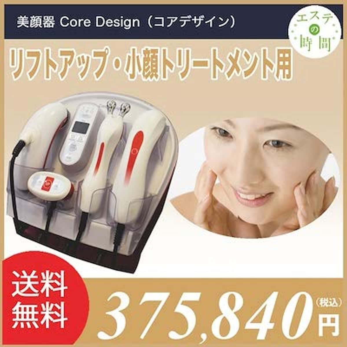 提供された着服送信する日本製 エステ業務用 美顔器 Core Design (コアデザイン)/ 全国どこでも無償納品研修付