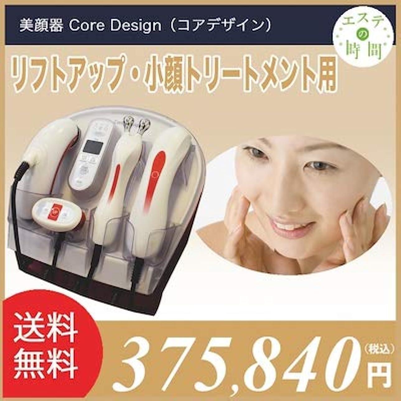 ツイン持っている去る日本製 エステ業務用 美顔器 Core Design (コアデザイン)/ 全国どこでも無償納品研修付