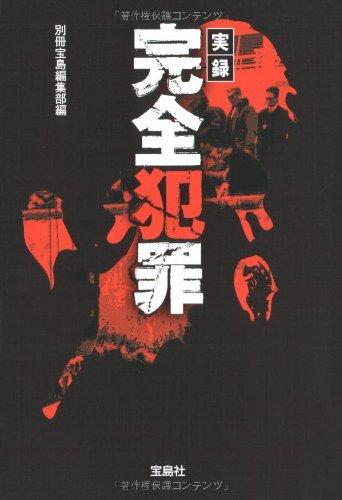 実録 完全犯罪 (宝島SUGOI文庫)の詳細を見る