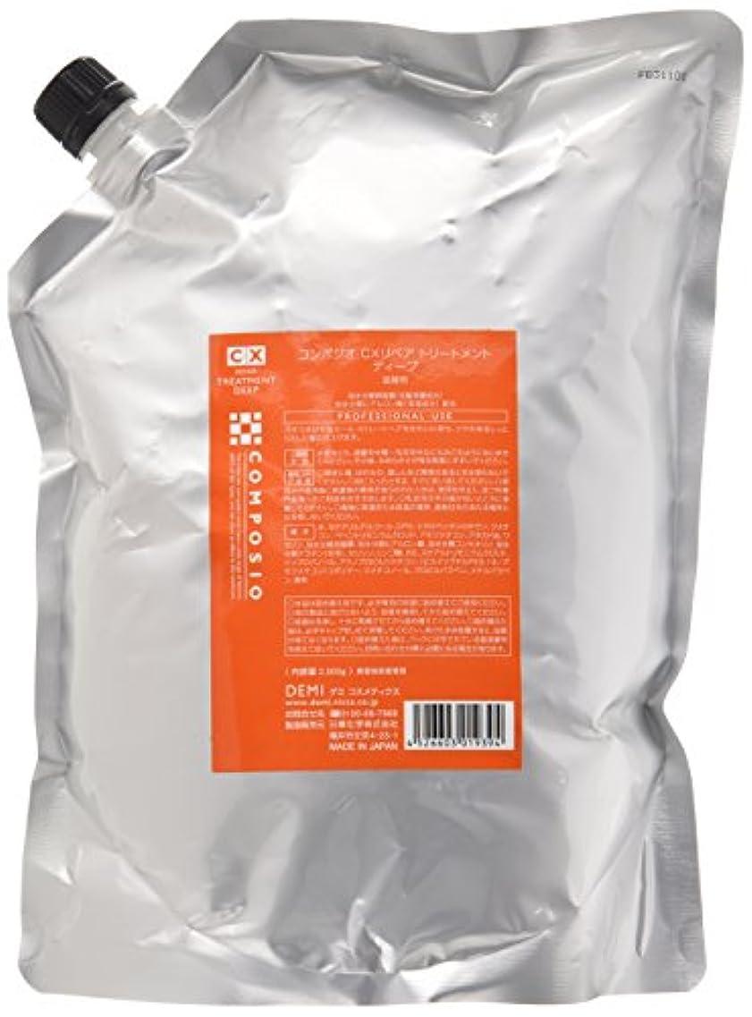 バスタブバスタブ炭水化物デミ コンポジオ CXリペアトリートメント ディープ 2000g