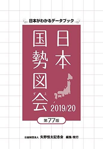 日本国勢図会2019/20
