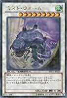 遊戯王カード ミスト・ウォーム DTC1-023UR