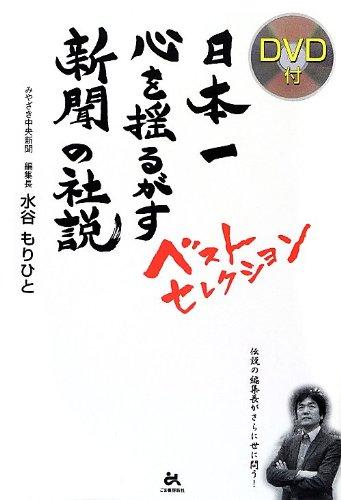 DVD付 日本一心を揺るがす新聞の社説ベストセレクションの詳細を見る