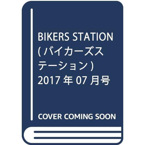 BIKERS STATION(バイカーズステーション) 2017年 07 月号 [雑誌]