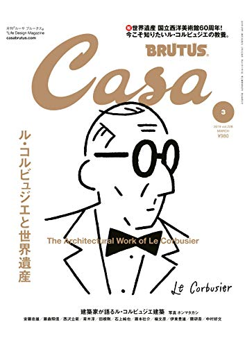 Casa BRUTUS(カーサ ブルータス) 2019年 3月号 [ル・コルビュジエと世界遺産]