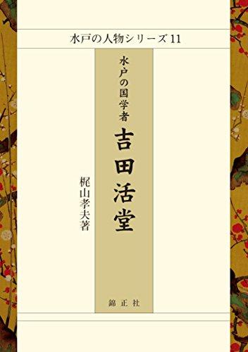 水戸の国学者 吉田活堂 (水戸の人物シリーズ)