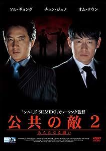 公共の敵2 あらたなる闘い [DVD]