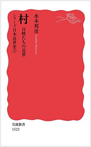 村 百姓たちの近世〈シリーズ 日本近世史 2〉 (岩波新書)