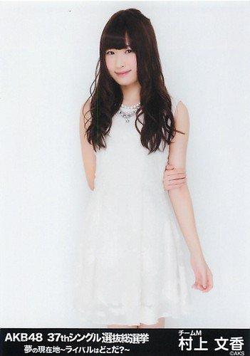 AKB48 公式生写真 37thシングル選抜総選挙 総選挙出場者Ver. 会場限定 【村上文香】