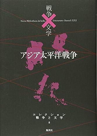 戦争×文学 8 アジア太平洋戦争 コレクション (コレクション 戦争×文学)
