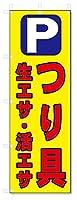 のぼり旗 つり具 (W600×H1800)釣具店5-16412