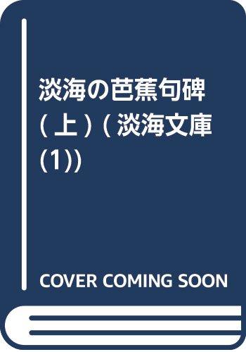 淡海の芭蕉句碑 (上) (淡海文庫 (1))