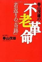 春山茂雄の不老革命―若返りの「奇跡」 (bio books)