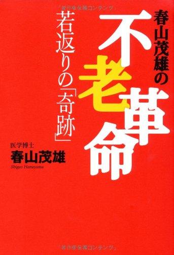 春山茂雄の不老革命—若返りの「奇跡」 (bio books)