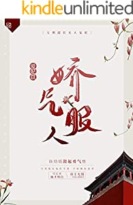 愛妃以嬌氣服人 (Traditional Chinese Edition)