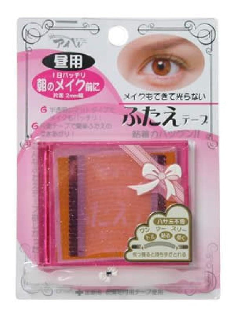 慰め戸口持続的アイW ふたえ用テープ アイテープ片面2mm幅 PE-59