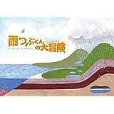 雨つぶくんの大冒険 (海の絵本シリーズ3)