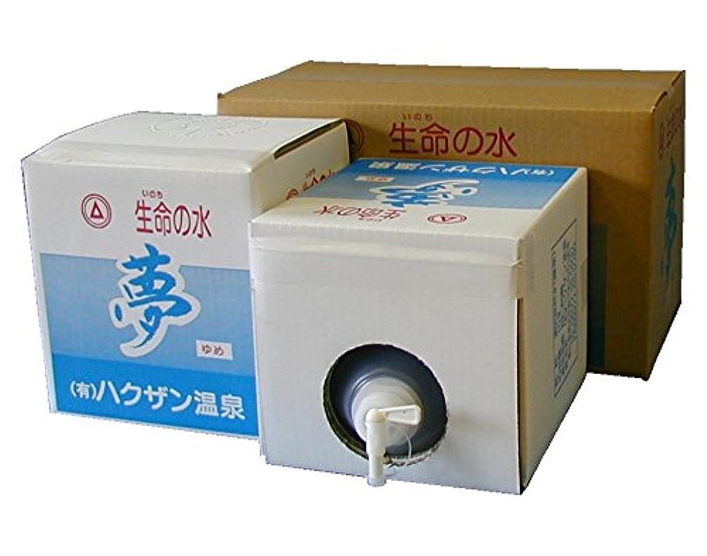 判読できない太陽健全生命の水 夢 10L × ボックス2