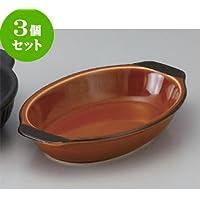 3個セット グラタン皿 アメラインピラフ [20.8 x 12.3 x 3.6cm] 洋食器 カフェ レストラン コーヒー 業務用 ホテル