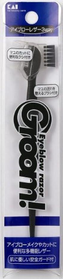 料理ペルセウス熱帯のGroom! アイブローレザー3WAY