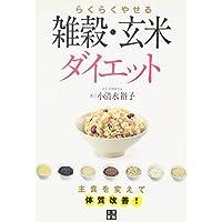 【バーゲンブック】 雑穀・玄米ダイエット
