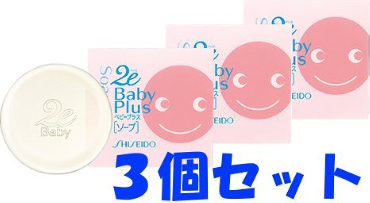 宝アカデミック額【3個セット】資生堂 2e ドゥーエ ベビープラスソープ 100g