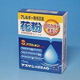 【第2類医薬品】アスゲン点眼薬AG 15mL ※セルフメディケーション税制対象商品