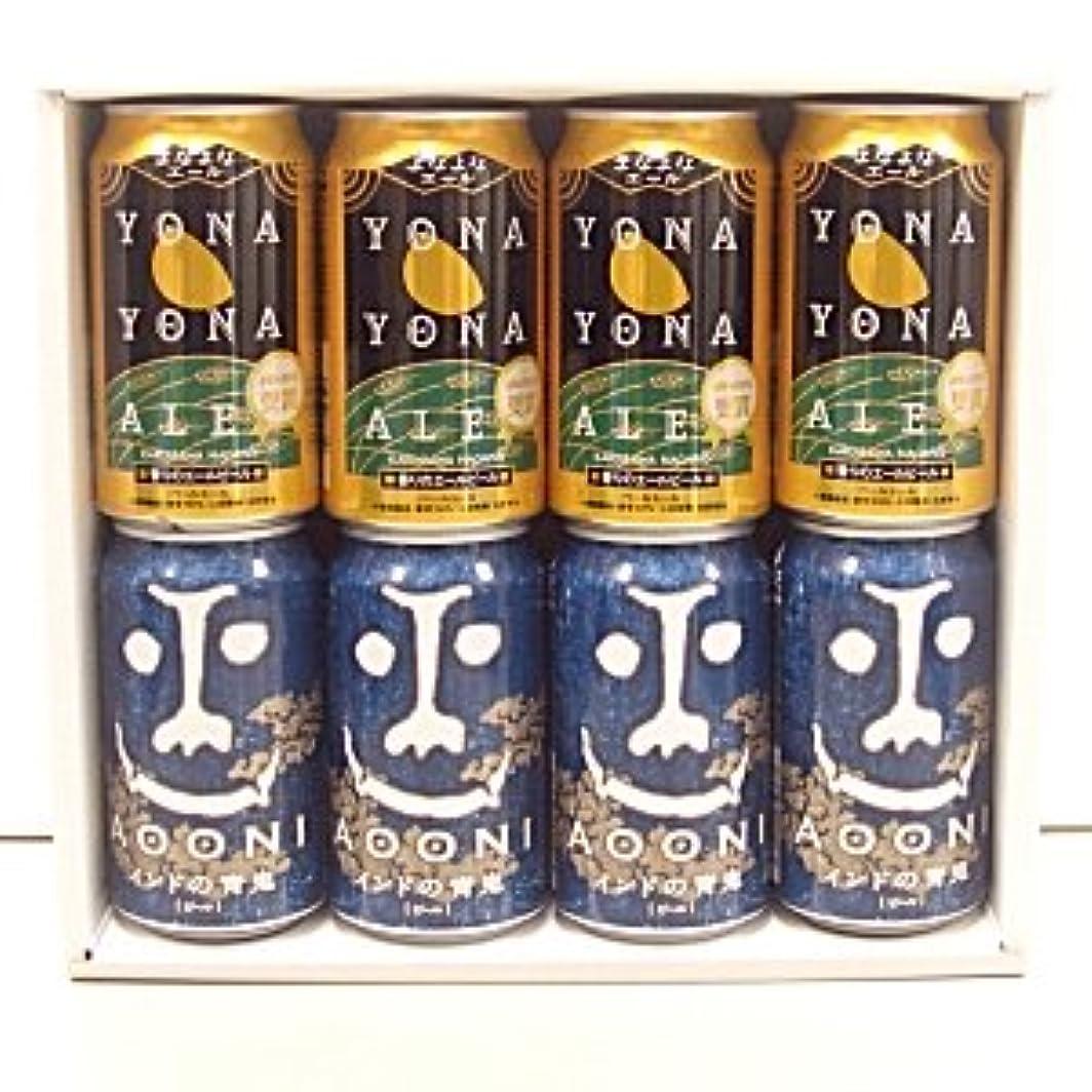 箱返済リスク飲み比べセット インドの青鬼+ヨナヨナエール 8本セット