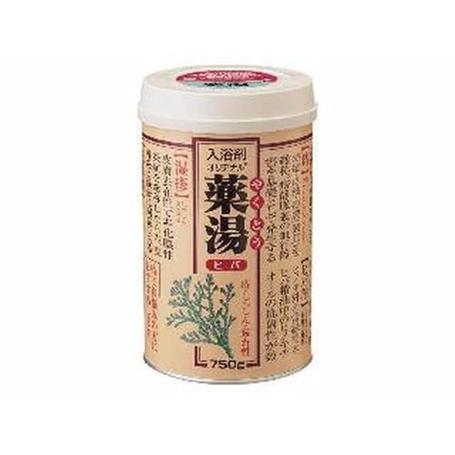 放出サバント褐色【まとめ買い】NEWオリヂナル薬湯 ヒバ 750g ×2セット