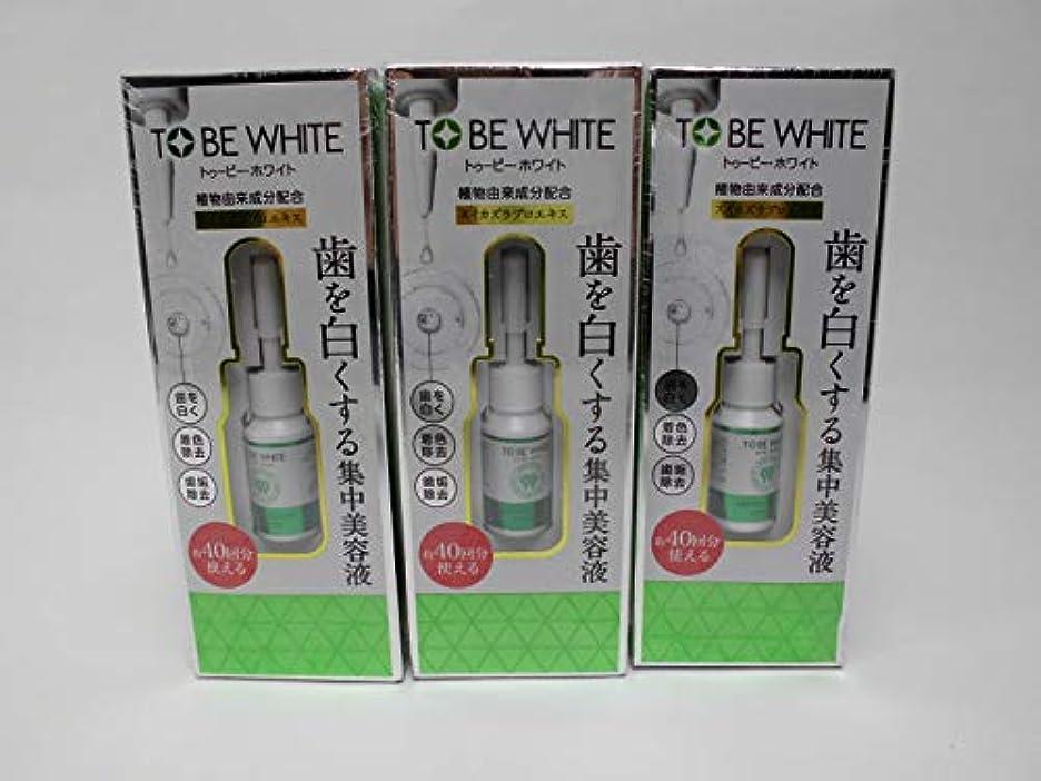 【3個セット】トゥービー?ホワイト ホワイトニング エッセンス 7ml (定価1980円)