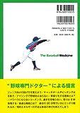 新版 「野球医学」の教科書 《The Baseball Medicine》 画像