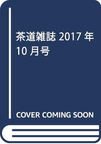 茶道雑誌 2017年 10月号 [雑誌]