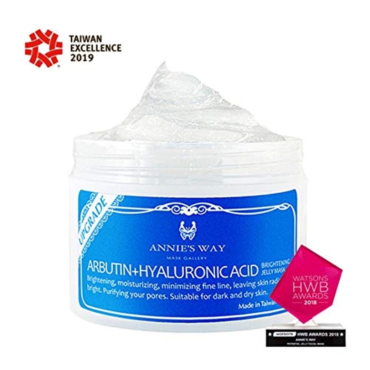 資料人気のつなぐAnnie's Way 欧米人気毛穴ケア ホワイト クリアパック 250ml 台湾 コスメ ジェリーマスク (アルブチン+ヒアルロン酸)