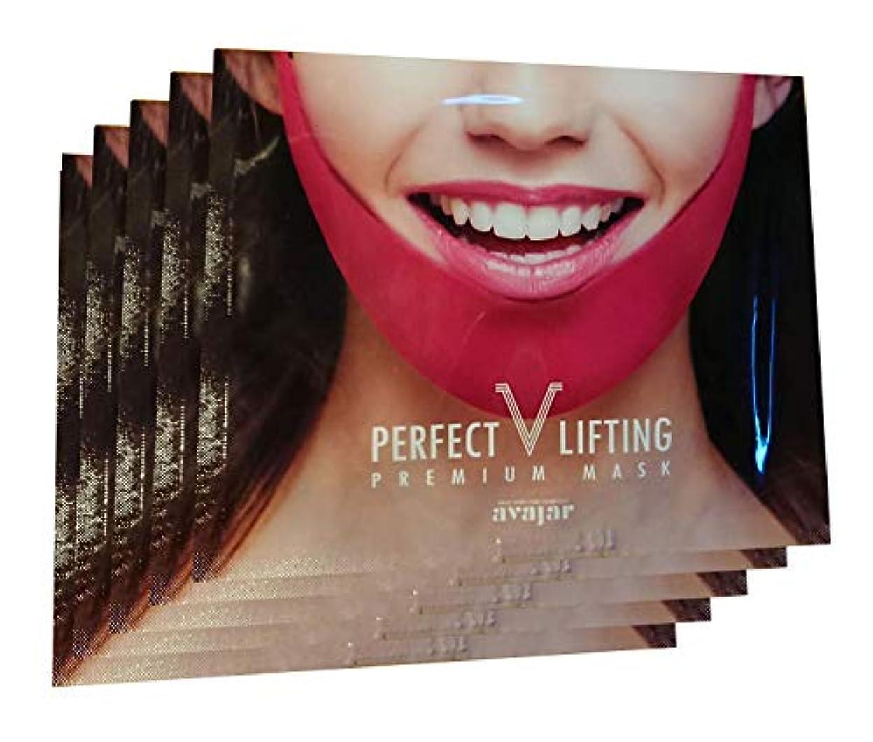 繊維パーフェルビッド確立Avajar 小顔効果と顎ラインを取り戻す! パーフェクトVリフティング 1パック