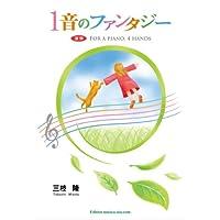 三枝隆:ピアノ連弾 「1音のファンタジー」