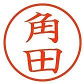 「角田」スマート印鑑 世界最薄の携帯印鑑 100-0248