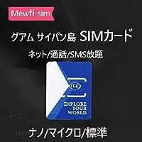 [グアム サイパン島]グアム サイパン 4G-LTE 高速データ通信使い放題 電話かけ放題 プリペイドSIMカード (12GB高速テータ)(6日間)