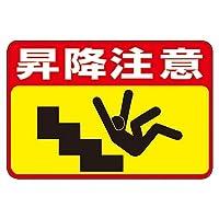 路面標識 「昇降注意」 路面-42/61-3391-66