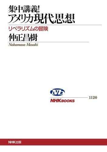 集中講義!アメリカ現代思想 リベラリズムの冒険 NHKブックスの詳細を見る