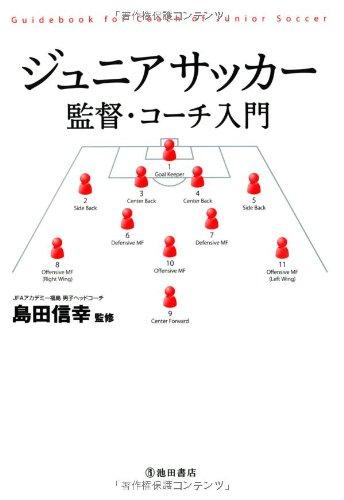 ジュニアサッカー 監督・コーチ入門の詳細を見る
