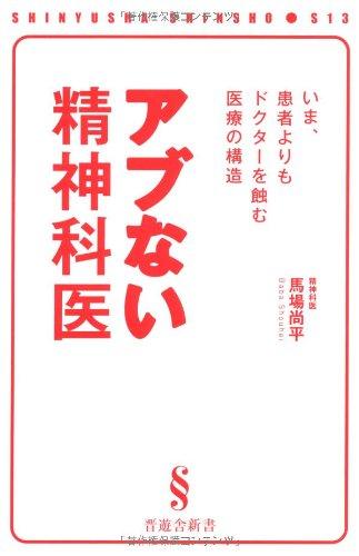 アブない精神科医 (晋遊舎新書 S13)の詳細を見る