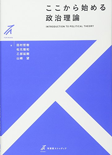 ここから始める政治理論 (有斐閣ストゥディア)