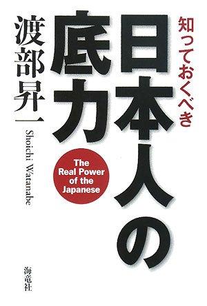 知っておくべき日本人の底力の詳細を見る
