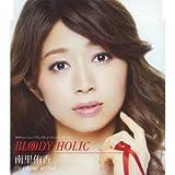 BLOODY HOLIC / 南里侑香