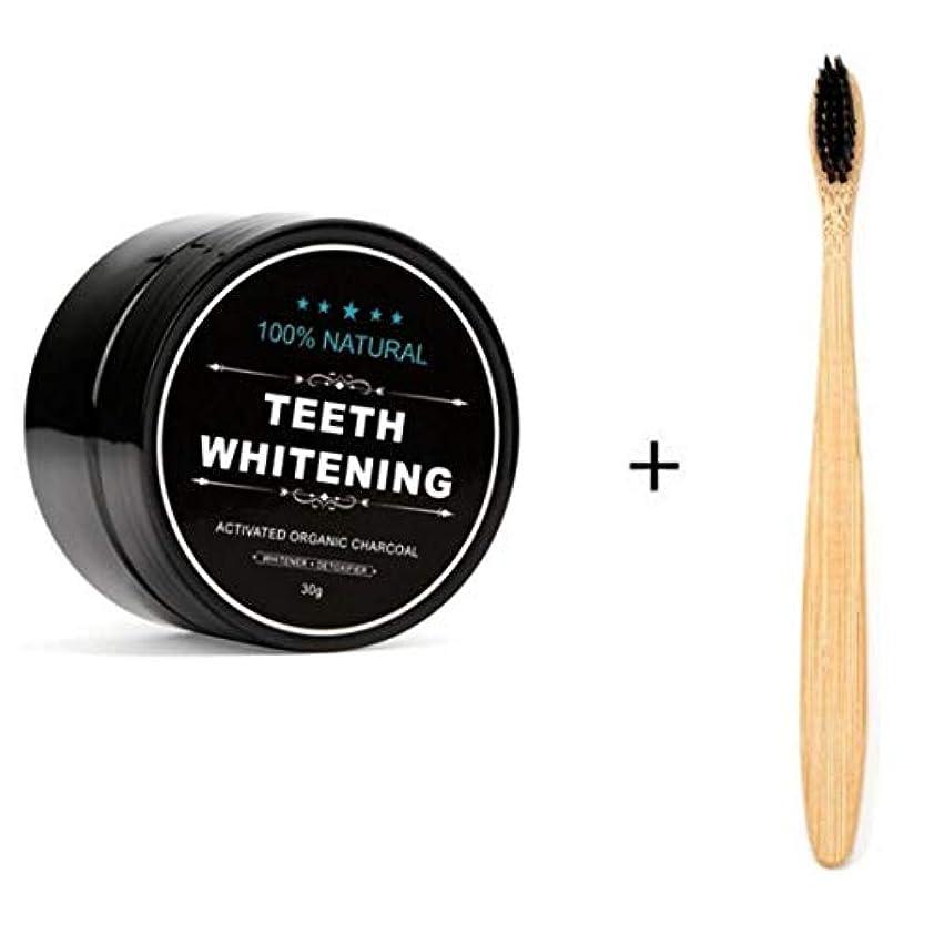無線何びっくりした天然オーガニック活性炭竹歯ホワイトニングパウダー歯磨き粉歯ブラシセット用男性女性(Rustle666)