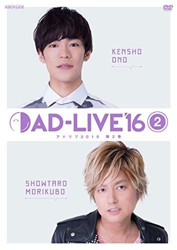 「AD-LIVE 2016」第2巻(小野賢章×森久保祥太郎)[DVD]