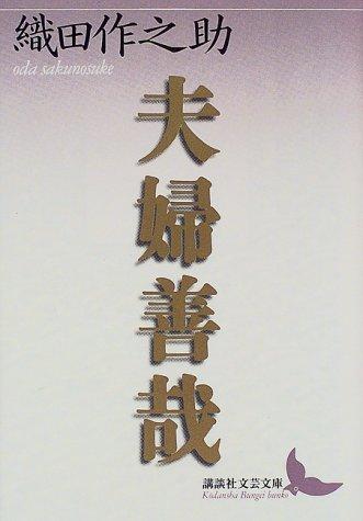 夫婦善哉 (講談社文芸文庫)の詳細を見る