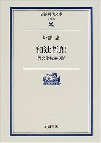 和辻哲郎―異文化共生の形 (岩波現代文庫)の詳細を見る